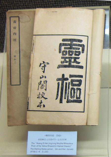 Lingshu (Miraculous Pivot)