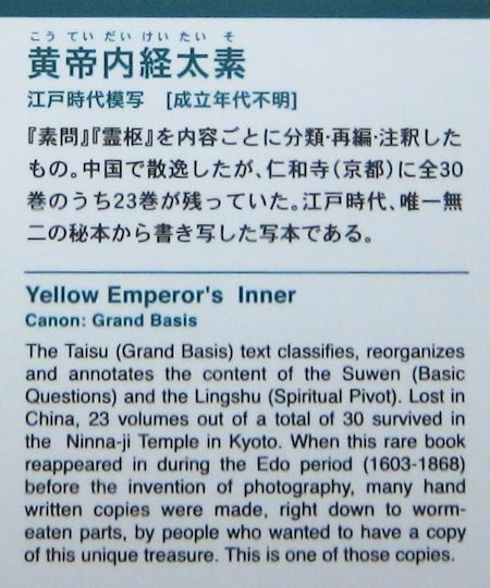 Yellow Emperor's Classics of Internal Medicine